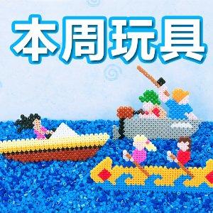 本周玩具(9/5-9/11)万丈高楼平地起,手工帝创造奇迹的一砖一瓦竟是从Perler Beads开始