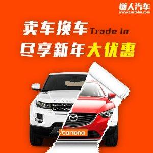 卖车换车trade in尽享大优惠懒人汽车开年送福利