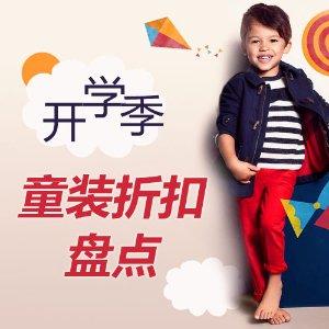 小嘛小二郎,穿着那新装上学堂开学季超强童装折扣大盘点