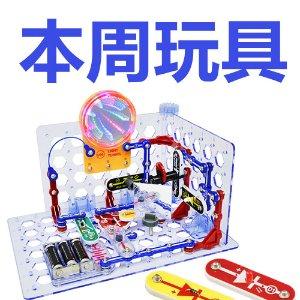 本周玩具(8/29-9/4)绝对炫酷的电子积木Snap Circuits 培养小小工程师的超级启蒙玩具