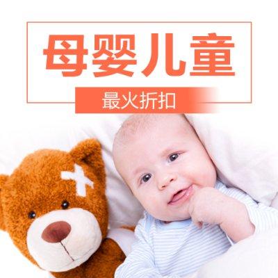 最火母婴儿童折扣 每日更新