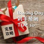 Boxing Day 预测 Top10, 剁手神助攻!不用排队照样抢到神deal