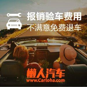 报销验车费用 不满意免费退车懒人汽车好车不怕验,支持任何地方验车不满意就退车,不收一分钱