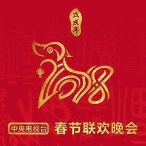 东部时间15日 早7点2018 戊戌年 最熟悉、最热闹的 央视春晚官方全球直播