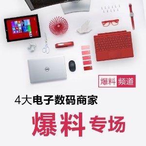 ElectronicsBaoliao Event