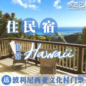 Up to 15% OFF2017 Hawaii Tour Packages & Bed Breakfast Packages Sale at Usitour.com