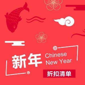 感恩亲友,犒劳自己2018 狗年春节折扣清单,超多新年限量 分享礼物清单送豪礼