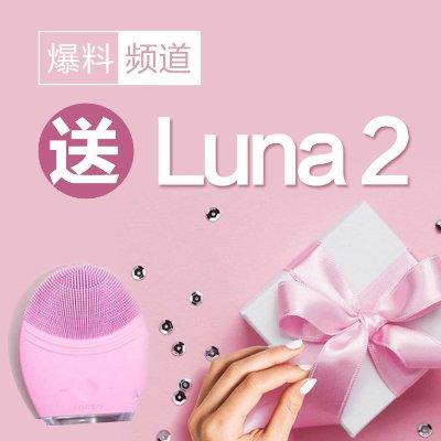 晒图留言赢Foreo Luna 2